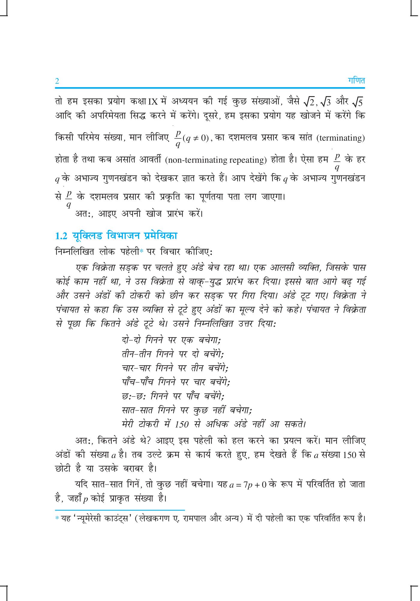 कक्षा 10 गणित अध्याय 1 एनसीईआरटी